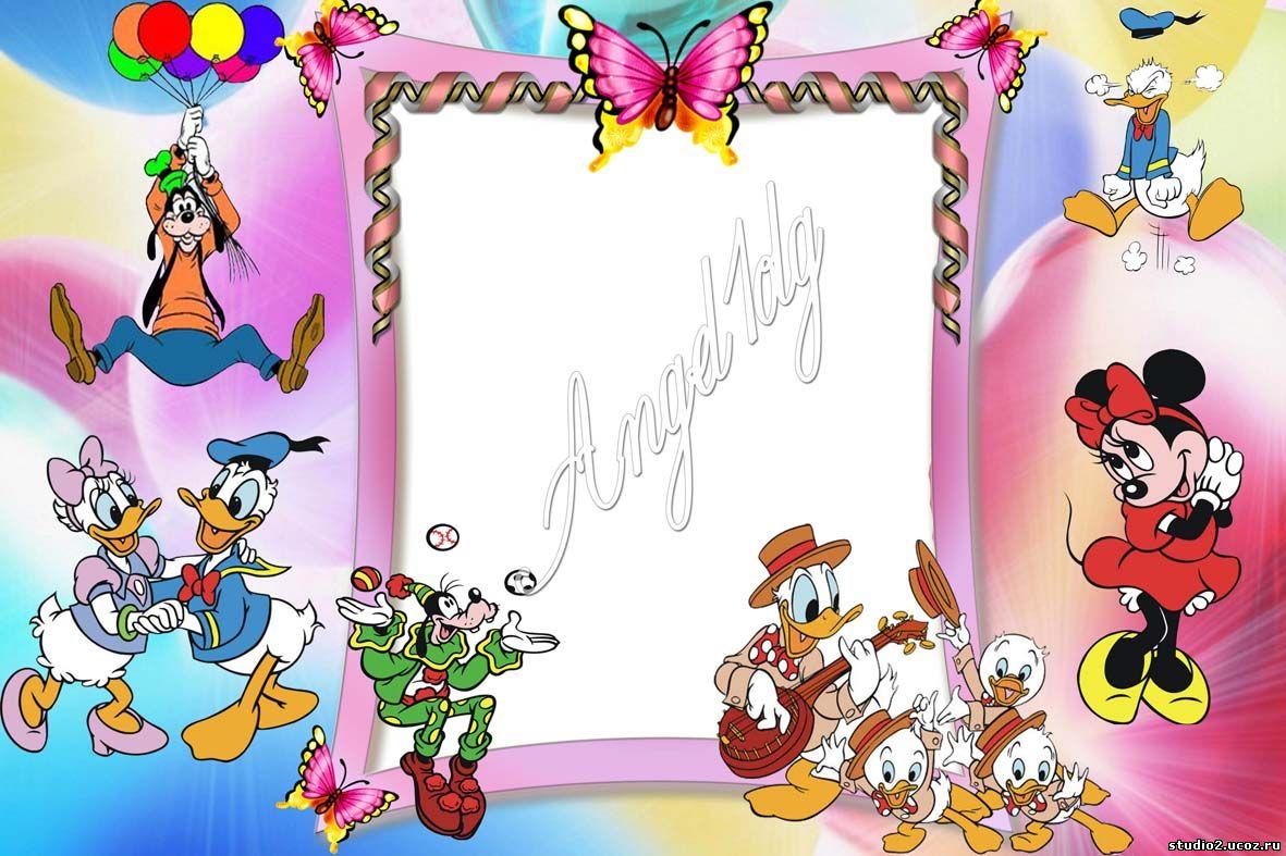 Открытка для фотошопа с днем рождения детям